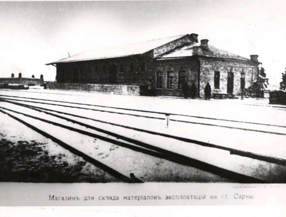 Магазин-склад на станції Сарни 1902 рік