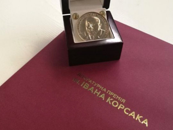Літературна премія Корсака